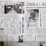伊与久さんに長野日報の記事で会う