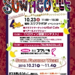 SUWA COLLE(スワコレ)開催します