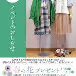 リニューアル9周年イベントとisato秋冬展示会のおしらせ