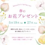 春のお花プレゼント 2018