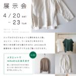 miho umezawa展示会 のおしらせ
