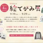 4th Anniversary「waさんの絵てがみ展」のおしらせ