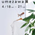 miho umezawa '20Fall-Winter展 のおしらせ