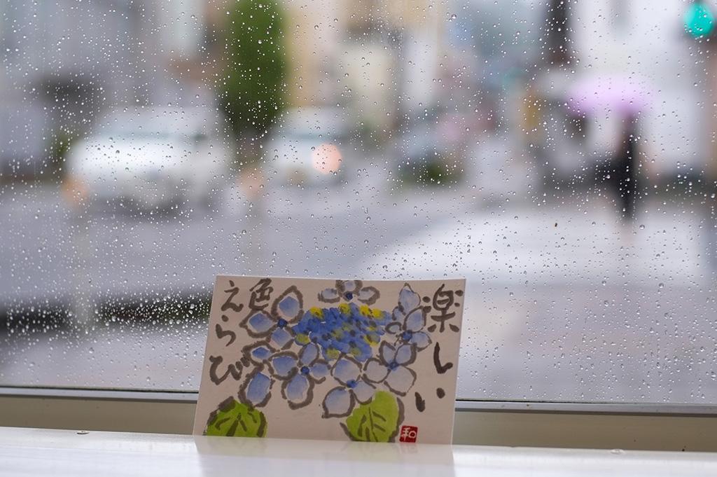 絵手紙作家のwakaさんからいただきました