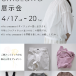 miho umezawa '21ss 販売会